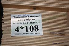 Фанера 4мм производства завода Парижская Коммуна