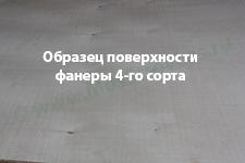 Образец поверхности фанеры ФК и ФСФ 4-го сорта