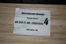Ярославская фанера 4мм